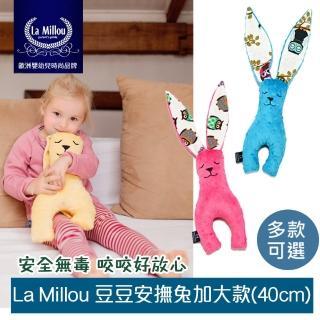【La Millou】豆豆安撫兔加大40cm(6款可選)