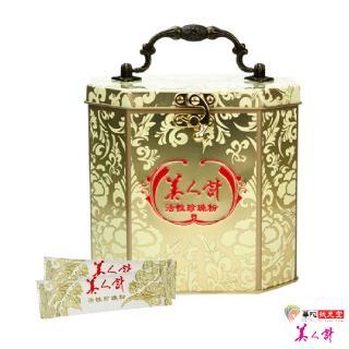 【華陀扶元堂】活性珍珠粉1盒(120包/鐵盒)