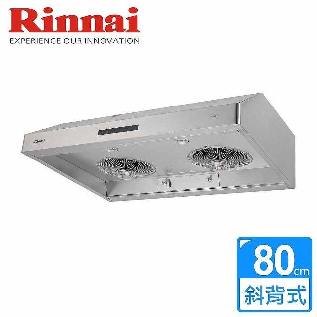 【林內Rinnai】蒸氣水洗排油煙機80公分(RH-8036S)
