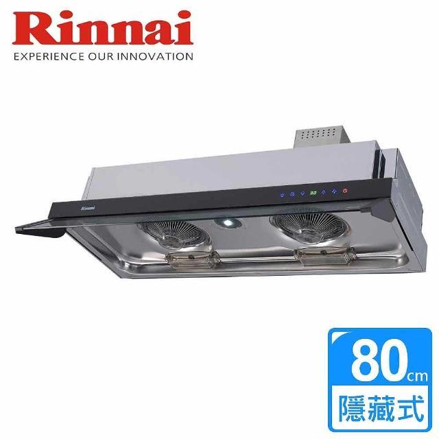 【林內Rinnai】全直流變頻排油煙機80公分(RH-8628)