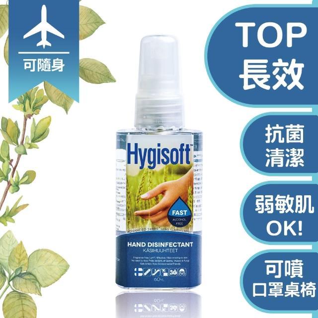 【芬蘭Hygisoft 科威】護膚抗菌乾洗手-自然無香料 60ml(防疫 殺菌消毒 寶寶)
