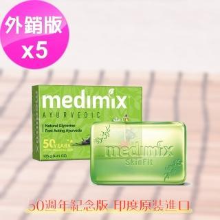 【印度MEDIMIX】淺綠草本嬰兒皂(5入組)