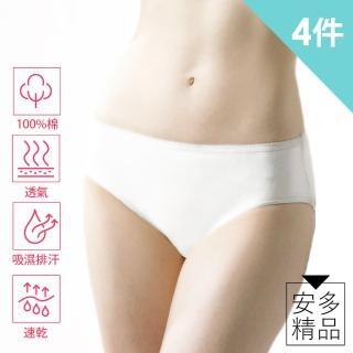 【安多精品】純棉-頂級皇家免洗褲 淑女型 4件/包(高溫洗淨)