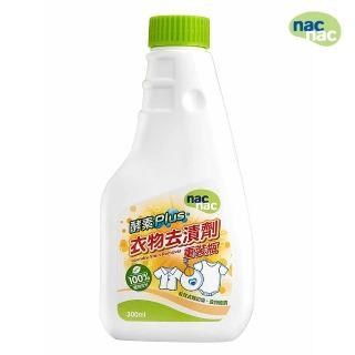 【nac nac】衣物去漬劑補充重裝瓶(300ml)