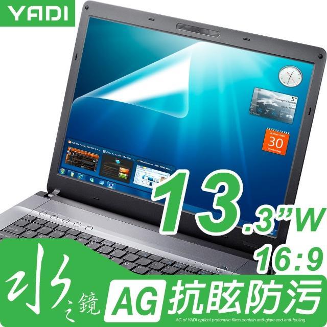 【YADI】水之鏡 AG 抗眩防汙光學保護膜(13.3吋寬液晶螢幕-16:9)