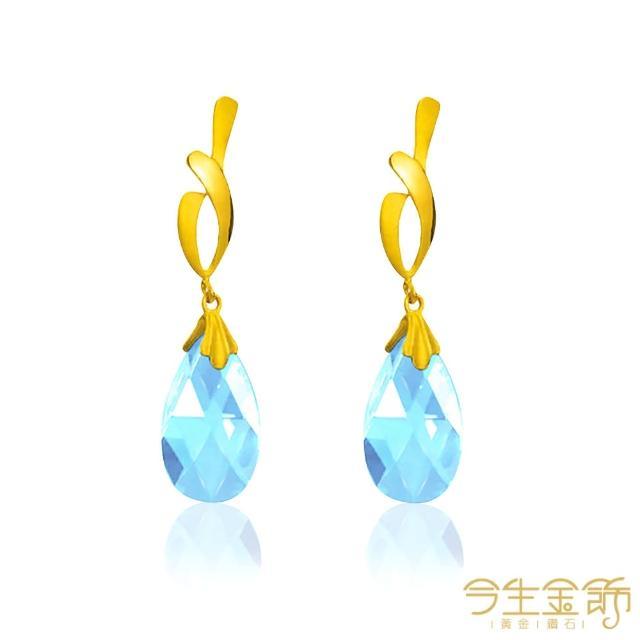 【今生金飾】濃情耳環 藍(時尚黃金耳環)