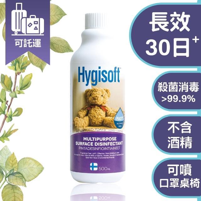 【芬蘭Hygisoft科威】多用途表面殺菌消毒噴霧 - 500ml 補充瓶(防疫 殺菌消毒 防霉 防蹣)