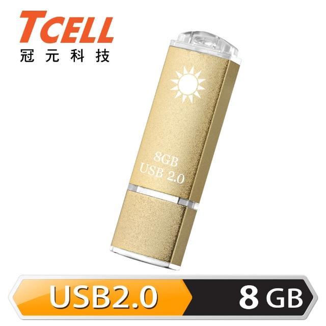 【TCELL冠元】USB2.0 8GB 國旗碟隨身碟(香檳金限定版)