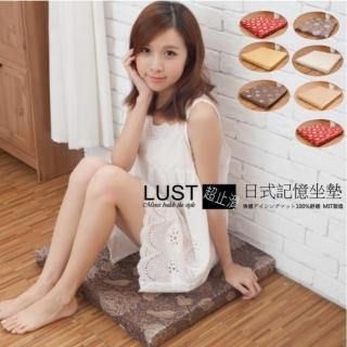 【LUST生活寢具】日式記憶座墊-椅坐墊/貼心止滑設計/木椅專用坐墊