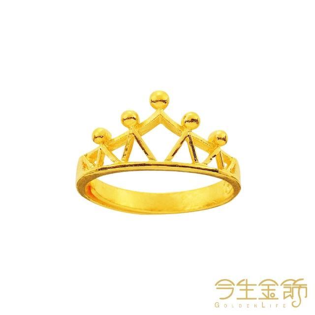 【今生金飾】皇冠金戒(純金送禮戒指)