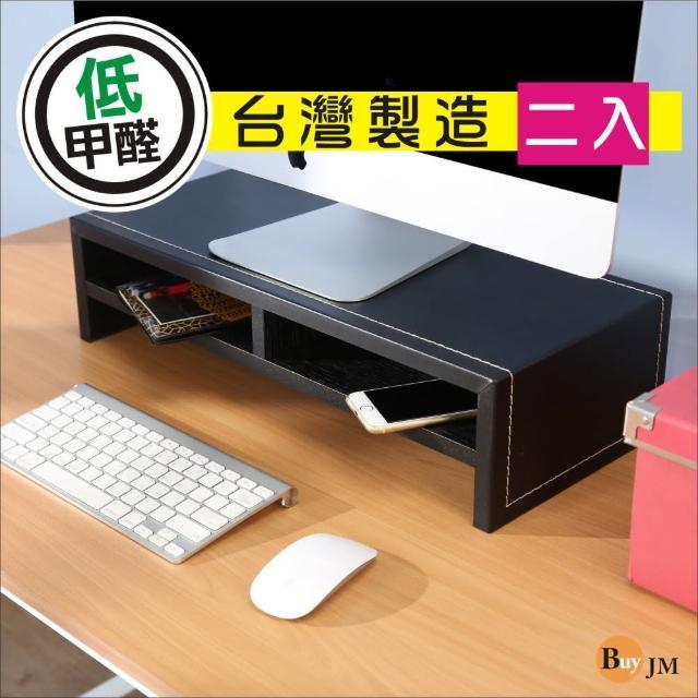 【BuyJM】低甲醛仿馬鞍皮雙層桌上架/螢幕架(2入組)
