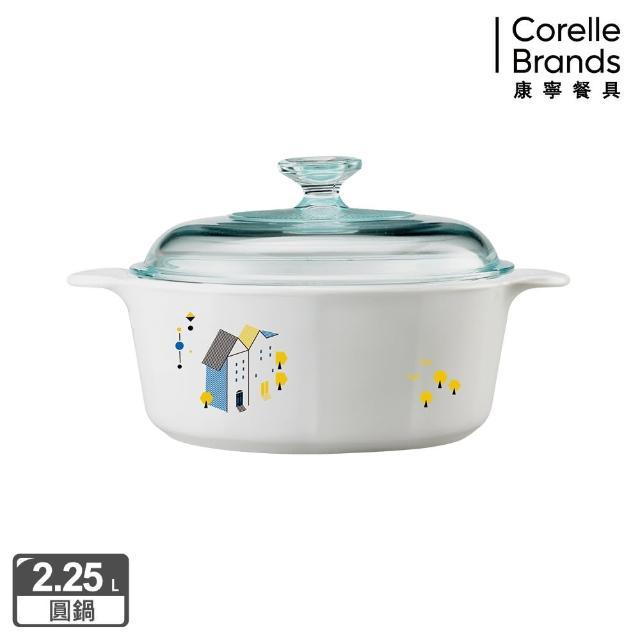 【美國康寧 Corningware】2.25L圓型康寧鍋-丹麥童話