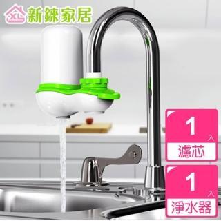 【新錸家居】硅藻土雙核芯淨水器1組(獨特雙層核芯淨水更乾淨)
