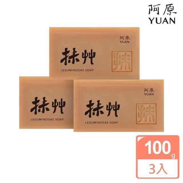 【阿原肥皂】抹草皂3入組-淨化肌膚舒壓解勞(全膚質適用)