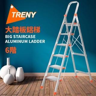 【TRENY】大踏板 六階鋁梯
