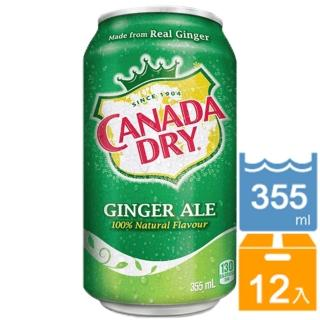 【美國CANADA DRY】薑汁汽水(355ml*12瓶)