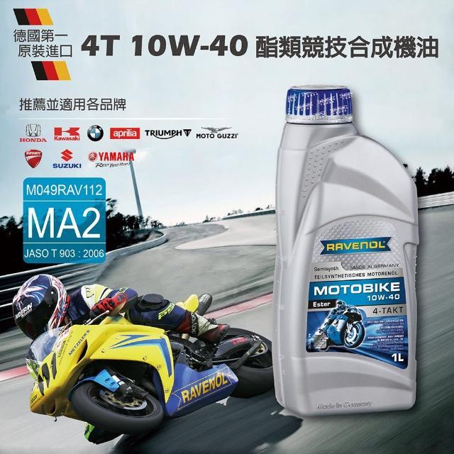 【RAVENOL漢諾威】MOTOBIKE 4-T Ester 10W-40酯類競技合成機油(4入組)