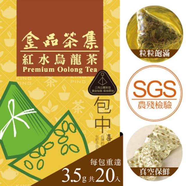 【金品茶集】喜慶台灣-紅水烏龍茶20入(喝一口就愛不釋手的人氣入門款)