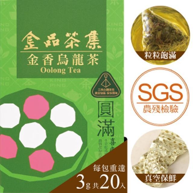 【金品茶集】喜慶台灣-金香烏龍茶20入(市售茶包X1.5倍重)