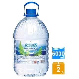 【水事紀】麥飯石天然礦泉水5000ml2入/箱(天然、甘甜的好水)