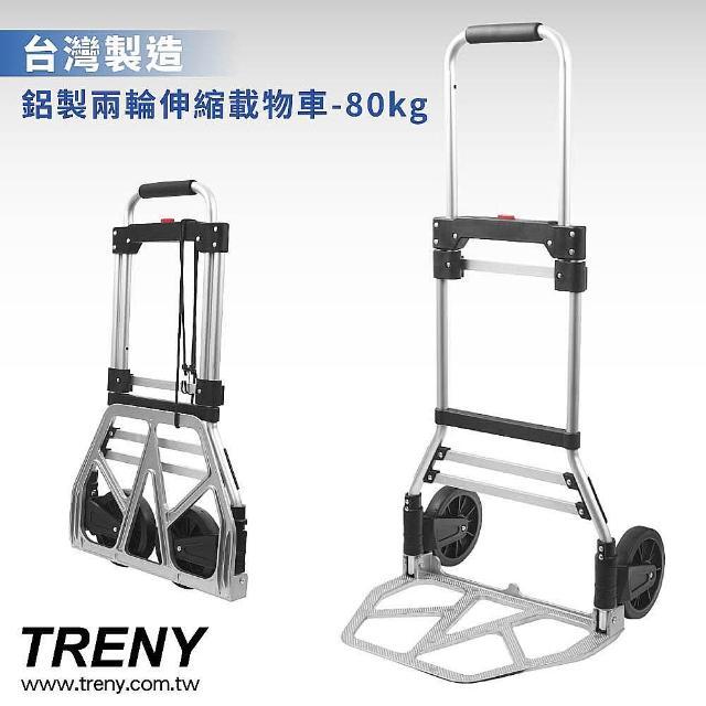 【TRENY】鋁製兩輪伸縮載物車-荷重70kg(1676)
