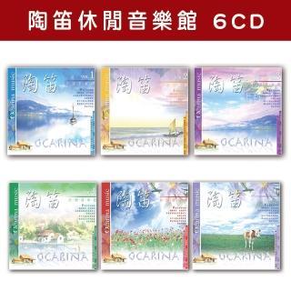 【新韻傳音】陶笛閒音樂館系列