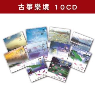 【新韻傳音】古箏樂境系列