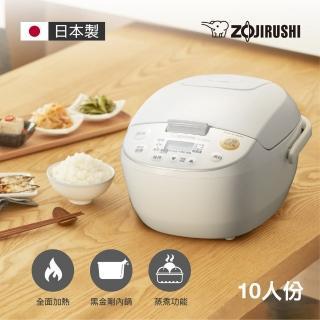 【ZOJIRUSHI 象印】*10人份*微電腦電子鍋(NL-AAF18)