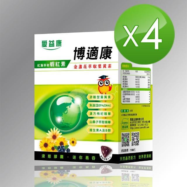 【愛益康】博適康金盞花葉黃素複方膠囊 60粒x4盒/組(icome晶亮系列)