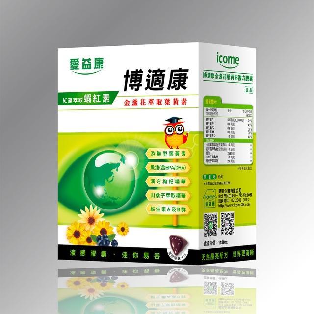 【愛益康】博適康金盞花葉黃素複方膠囊 60粒/盒(icome晶亮系列)