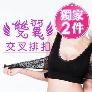 【JS嚴選平胸救星】超強塑型扭力交叉無鋼圈內衣(W超值二件)