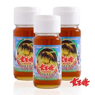 【女王蜂】台灣頂級純龍眼蜜3件組(贈綜合花粉)
