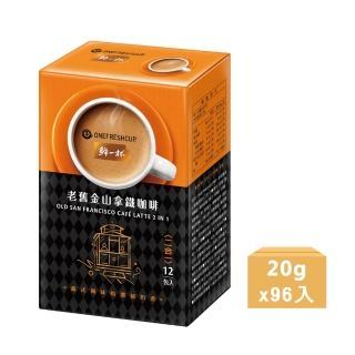 【民視嫁妝惠如的店】鮮一杯老舊金山拿鐵咖啡二合一(20克x12入x12盒)