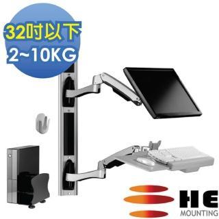 【HE】複合式工作站含主機架-螢幕雙臂/適用2-10公斤(H8822W-A)