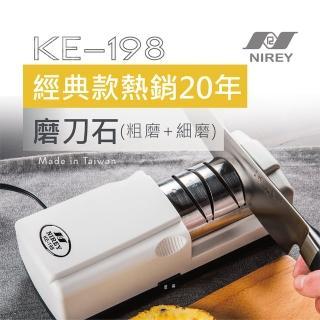 【耐銳NIREY】家用電動磨刀機 KE-198