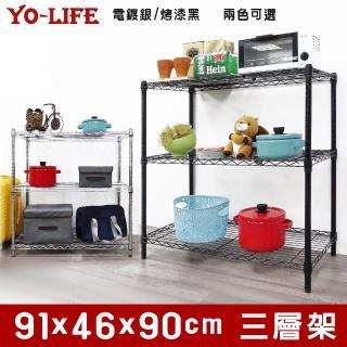 【yo-life】黑金剛三層置物架-烤黑(91x46x90cm)
