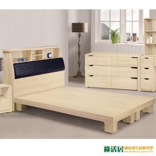 【綠活居】米蘭達 5尺雙人床台(床頭箱+床底不含床墊)