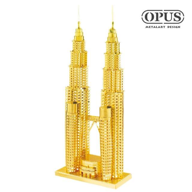 【OPUS東齊金工】3D立體金屬拼圖 DIY建築模型益智玩具(雙子星大廈)