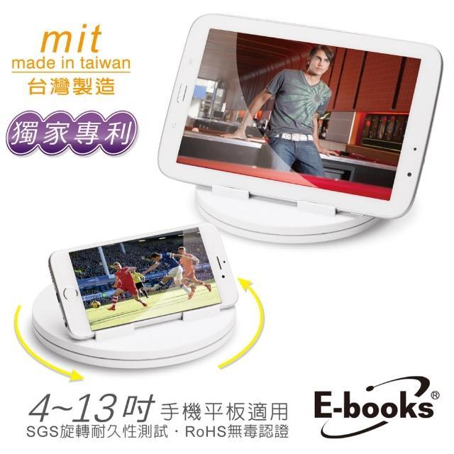 【E-books】N30 360°轉盤式手機平板支架