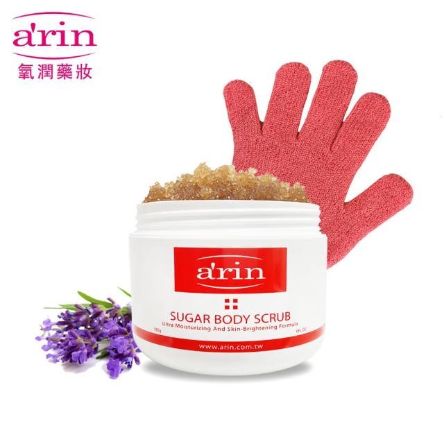 【arin氧潤】身體淨白保濕去角質魔粒180G - 浪漫薰衣草(身體保養)