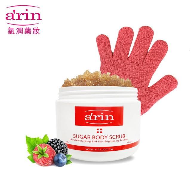 【arin氧潤】身體淨白保濕去角質魔粒180g - 香草野莓(身體保養)