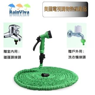 【Bosvision】22.5米伸縮水管+多功能噴槍(綠色)