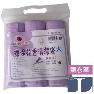 【巧用】環保花香清潔袋-薰衣草大 65x75cm(淡紫)