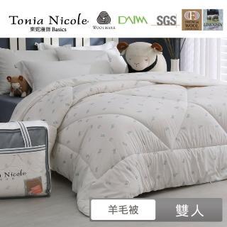 【Tonia Nicole東妮寢飾】國際羊毛局認證頂級100%法國羊毛被2.8kg(雙人)