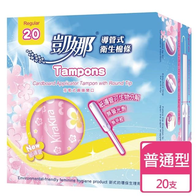 【凱娜】紙導管式衛生棉條(普通型20支入)
