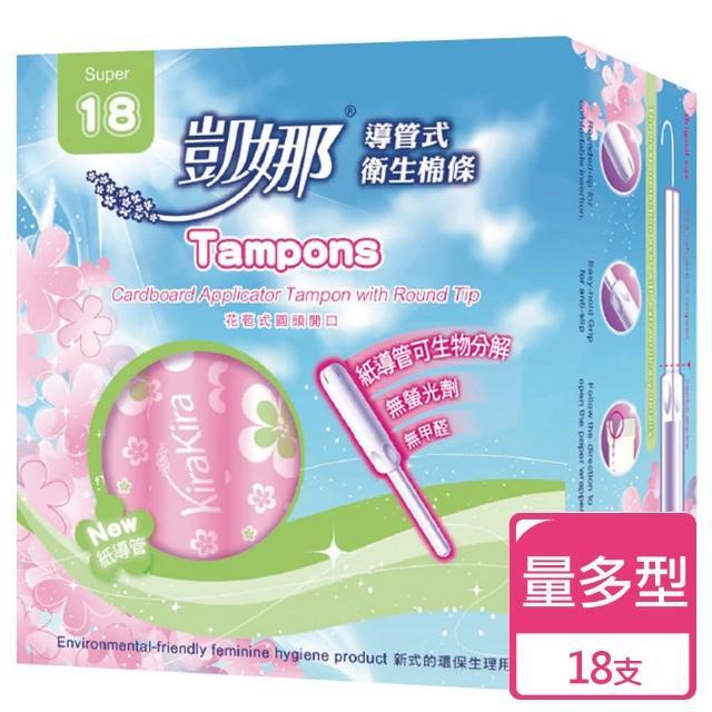 【凱娜】紙導管式衛生棉條(量多型18支入)