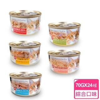 【Seeds聖萊西】Tuna愛貓天然食系列70g*24罐裝(共有五種口味)