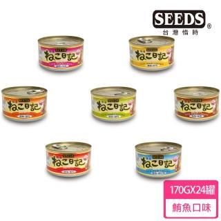 【Seeds 聖萊西】喵喵日記營養餐罐系列(170g*48罐裝)