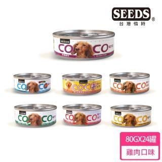 【聖萊西】COCO愛犬機能營養餐罐80G系列(24罐裝)