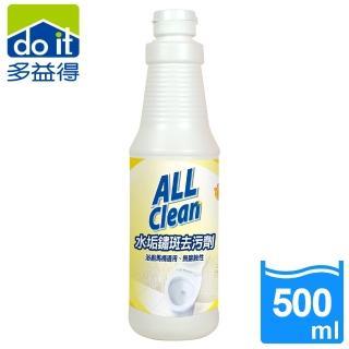 【多益得】All Clean 水垢鏽斑去污劑(500g)